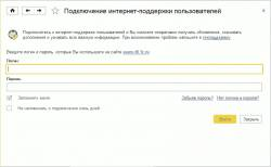 Авторизация в интернет-поддержке
