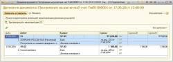 Движения документа Поступление на расчётный счёт